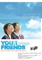Твои друзья (2008)