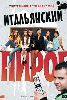 Постер фильма Итальянский пирог (2008)