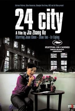Постер фильма Сити 24 (2008)