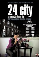 Сити 24 (2008)