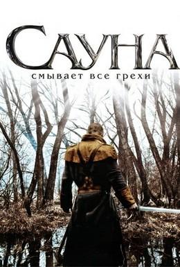 Постер фильма Сауна (2008)