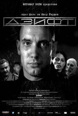 Постер фильма Дзифт (2008)