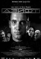 Дзифт (2008)
