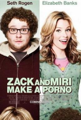 Постер фильма Зак и Мири снимают порно (2008)