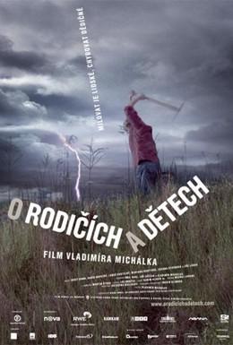 Постер фильма О родителях и детях (2008)
