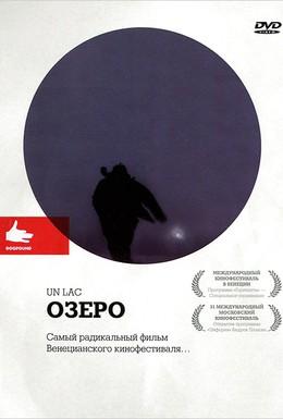 Постер фильма Озеро (2008)