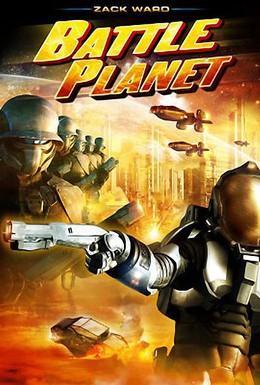 Постер фильма Планета сражений (2008)