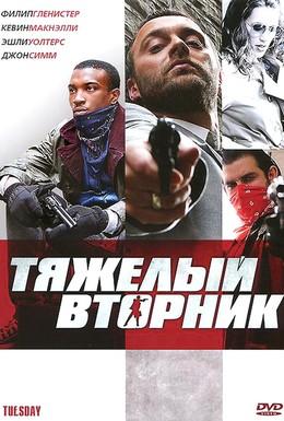 Постер фильма Тяжелый вторник (2008)