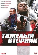 Тяжелый вторник (2008)