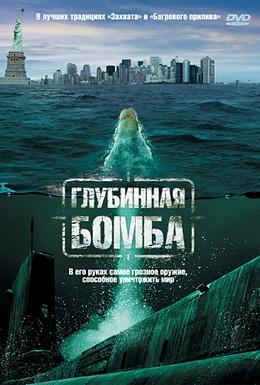 Постер фильма Глубинная бомба (2008)