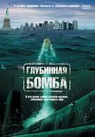 Глубинная бомба (2008)