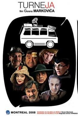 Постер фильма Турне (2008)
