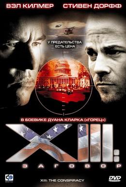 Постер фильма XIII: Заговор (2009)
