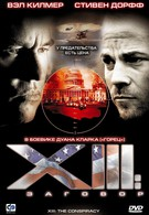 XIII: Заговор (2009)