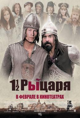 Постер фильма Полтора рыцаря: В поисках похищенной принцессы Херцелинды (2008)