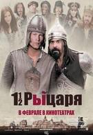 1 1/2 рыцаря (2008)