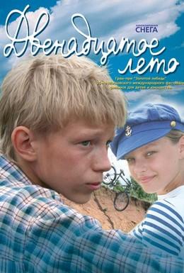 Постер фильма Двенадцатое лето (2008)