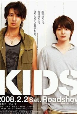 Постер фильма Ребята (2008)