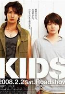 Ребята (2008)