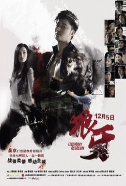Постер фильма Легендарный убийца (2008)