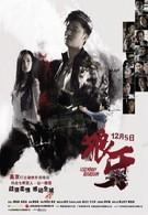 Легендарный убийца (2008)