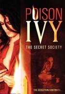 Ядовитый плющ: Секретное общество (2008)