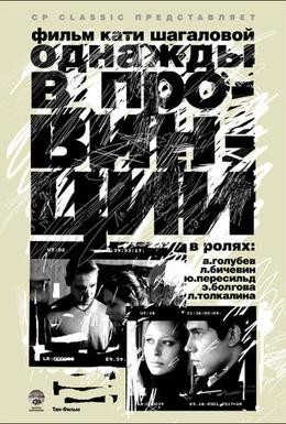 Постер фильма Однажды в провинции (2008)