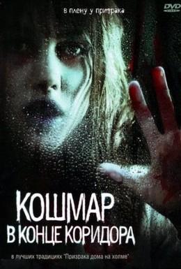 Постер фильма Кошмар в конце коридора (2008)