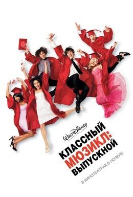 Постер фильма Классный мюзикл 3: Выпускной (2008)