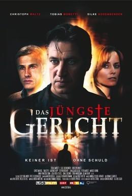 Постер фильма Долина смертной тени (2008)