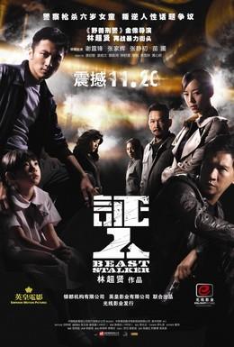 Постер фильма Зверь-преследователь (2008)