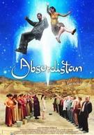 Абсурдистан (2008)