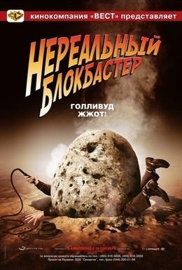 Постер фильма Нереальный блокбастер (2008)