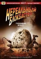 Нереальный блокбастер (2008)