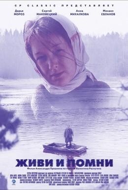 Постер фильма Живи и помни (2008)