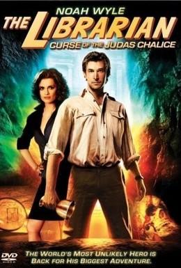 Постер фильма Библиотекарь 3: Проклятие иудовой чаши (2008)
