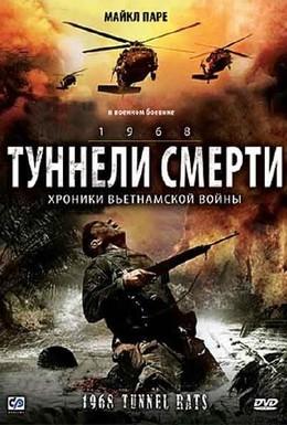 Постер фильма Туннели смерти (2008)
