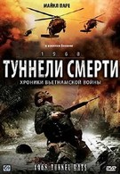 Туннели смерти (2008)
