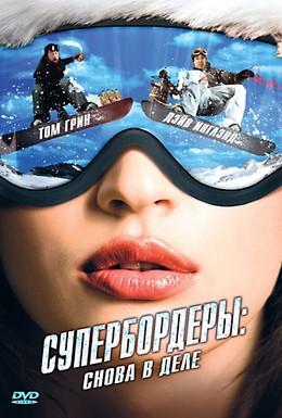 Постер фильма Супербордеры: Снова в деле (2008)