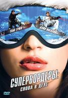 Супербордеры: Снова в деле (2008)