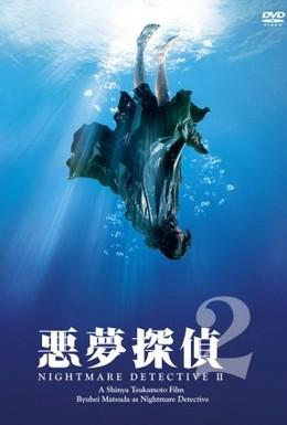Постер фильма Кошмарный детектив 2 (2008)