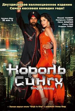 Постер фильма Король Сингх (2008)