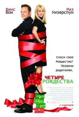 Постер фильма Четыре Рождества (2008)
