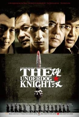 Постер фильма Проигравший рыцарь (2008)