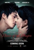Танец дракона (2008)