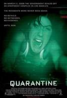 Карантин (2008)