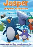 Пингвиненок Джаспер: Путешествие на край света (2008)
