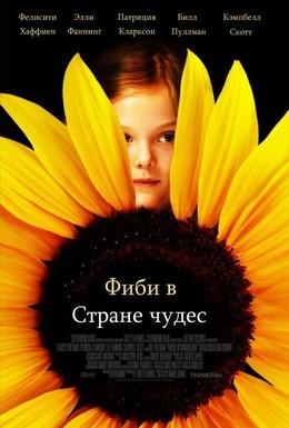 Постер фильма Фиби в Стране чудес (2008)