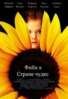 Фиби в Стране чудес (2008)
