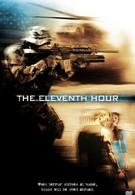 Одиннадцатый час (2008)